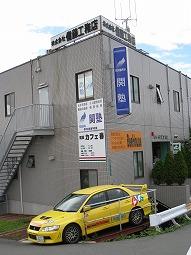 (株)備藤工務店社屋
