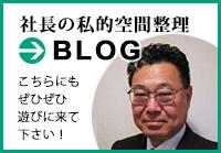社長_ブログ_バナー_レフト
